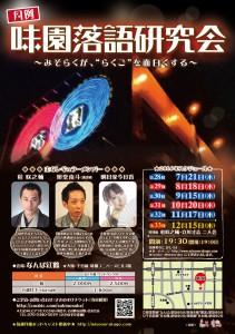 2016_07~味園落研A4