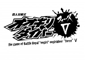 ogiridiverforce5_logo_w