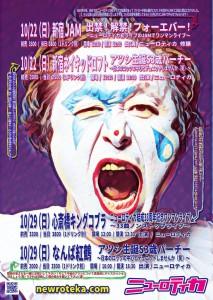 poster_ATSUSHI_A41-728x1024