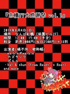 京橋TV大感謝祭Vol.1