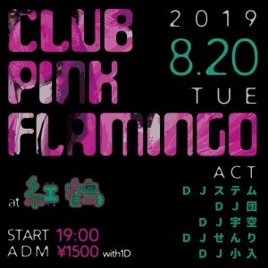 PINK-FLAMINGO-FLYER
